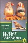 Рахманов А.И. - Зебровые и японские амадины' обложка книги