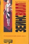 Сэкнуссемм Крис - Зейнсвилл' обложка книги