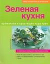 Киттлер Мартина - Зеленая кухня' обложка книги