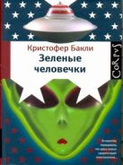 Бакли Кристофер - Зеленые человечки' обложка книги