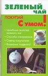 Ольшевская Н. - Зеленый чай' обложка книги