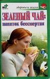 Афанасьева О.В. - Зеленый чай : напиток бессмертия' обложка книги