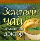 Афанасьева О.В. - Зеленый чай. Домашний доктор' обложка книги