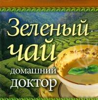 Афанасьева О.В. - Зеленый чай. Домашний доктор обложка книги