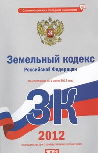 Земельный кодекс Российской Федерации. На 1июня 2012 года Сафарова Е.Ю.