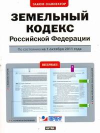 Земельный кодекс Российской Федерации. По состоянию на 1 октября 2011 года
