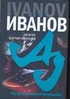 Иванов А Земля - Сортировочная