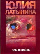 Латынина Ю.Л. - Земля войны' обложка книги