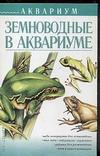 Степура А.В. - Земноводные в аквариуме' обложка книги