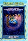Вирту Д. - Земные ангелы' обложка книги