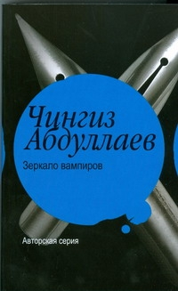 Зеркало вампиров Абдуллаев Ч.А.