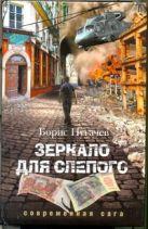 Пугачев Б.Л. - Зеркало для слепого' обложка книги