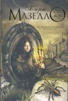 Мазелло Роберт - Зеркало Медузы' обложка книги