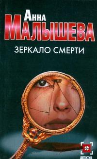 Зеркало смерти Малышева А.В.
