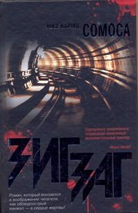 Зигзаг - фото 1