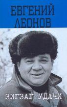 Леонов Е.П. - Зигзаг удачи' обложка книги