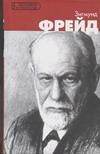Касафонт Х.Р. - Зигмунд Фрейд' обложка книги
