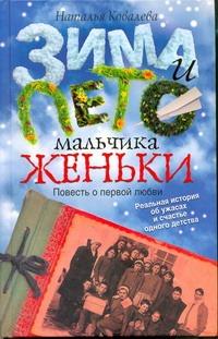 Ковалева Н.В. - Зима и лето мальчика Женьки обложка книги