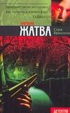Брюссоло Серж - Зимняя жатва' обложка книги