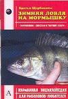 Щербаков В.Г. - Зимняя ловля на мормышку' обложка книги
