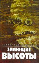 Зиновьев А.А. - Зияющие высоты' обложка книги