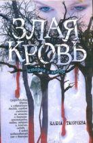 Таничева Елена - Злая кровь' обложка книги
