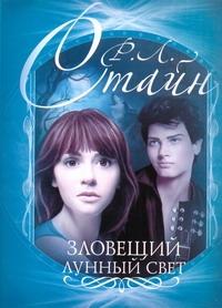 Стайн Р.Л. - Зловещий лунный свет обложка книги