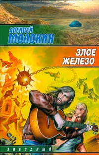 Молокин А. - Злое железо обложка книги