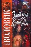 Воловик Адольф - Злой дух Калькутты' обложка книги