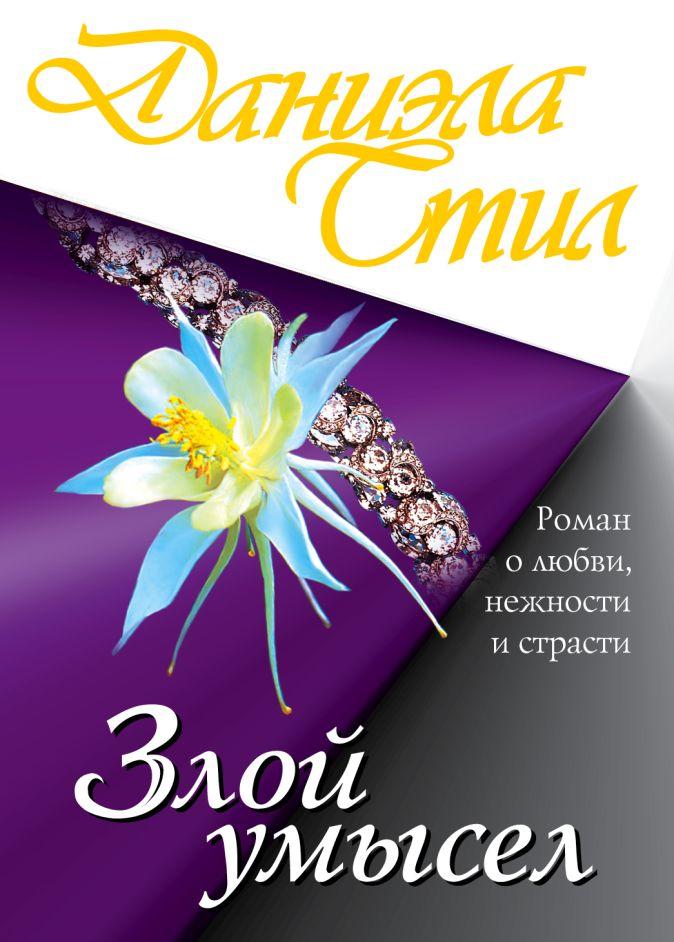 Стил Д. - Злой умысел обложка книги