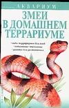 Савенкова В.А. - Змеи в домашнем террариуме' обложка книги