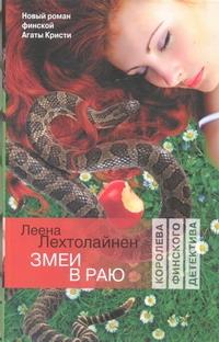 Лехтолайнен Леена - Змеи в раю обложка книги