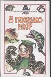 Семенов Д.В. - Змеи, крокодилы, черепахи обложка книги