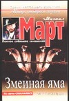 Змеиная яма Март М.
