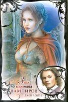 Хилл Джой - Знак королевы вампиров' обложка книги
