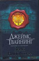 Твайнинг Д. - Знак Наполеона' обложка книги