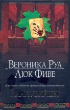 Руа Вероника - Знак убийцы' обложка книги