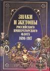 Доценко В.Д. - Знаки и жетоны Российского Императорского флота 1696-1917 обложка книги