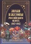 Доценко В.Д. - Знаки и жетоны Российского флота, 1917-1945 обложка книги