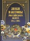 Доценко В.Д. - Знаки и жетоны Российского флота, 1945 - 2004. [В 2 ч.] Ч. 1' обложка книги
