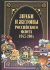 Доценко В.Д. - Знаки и жетоны Российского флота, 1945 - 2004. [В 2 ч.] Ч. 2' обложка книги