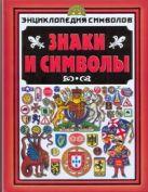 Нагаев В.Г. - Знаки и символы' обложка книги