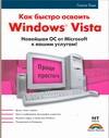 Борн Гюнтер - Знакомство с Windows Vista=Как быстро освоить Windows Vista.' обложка книги