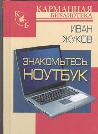 ЖуковИван.КБ(тв).