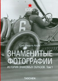 Знаменитые фотографии. История знакомых образов, 1827-1926 - фото 1