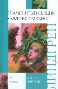 Линдгрен А. - Знаменитый сыщик Калле Блюмквист обложка книги