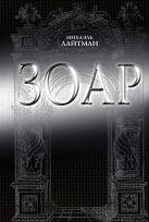 Лайтман Михаэль - Зоар' обложка книги