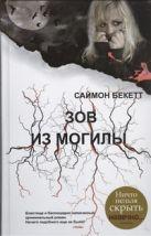 Бекетт С. - Зов из могилы' обложка книги