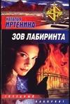 Иртенина Н. - Зов Лабиринта' обложка книги