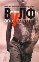 Ингер Эш Вулф - Зов смерти' обложка книги